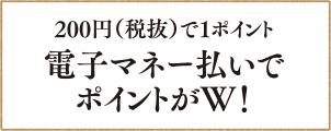 200円(税抜)で1ポイント 電子マネー払いでポイントがW!