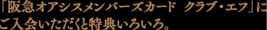 阪急オアシスメンバーズカード クラブ・エフ」にご入会いただくと特典いろいろ。