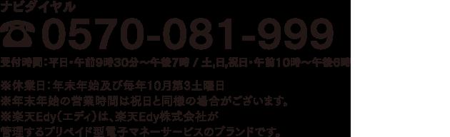 ナビダイヤル0570-081-999