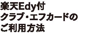 楽天Edy付クラブ・エフカードのご利用方法