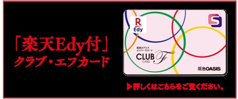 「楽天Edy付」クラブ・エフカード 詳しくはこちらをご覧ください。