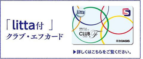 「litta付」クラブ・エフカード 詳しくはこちらをご覧ください。