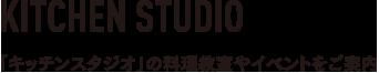 KITCHEN STUDIO 「キッチンスタジオ」の料理教室やイベントをご案内