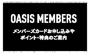 OASIS MEMBERS | メンバーズカードお申し込みやポイント・特典のご案内