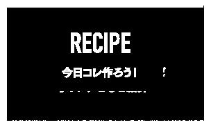 RECIPE | 阪急OASISオリジナルなど旬のレシピをご紹介