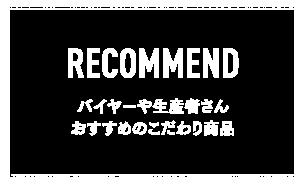 RECOMMEND | バイヤーや生産者さんおすすめのこだわり商品