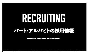 RECRUITING | 新卒採用、中途採用(正社員・契約社員)、パート・アルバイトの採用情報