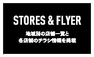 STORES & FLYER | 地域別の店舗一覧と各店舗のチラシ情報を掲載