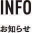 INFO お知らせ